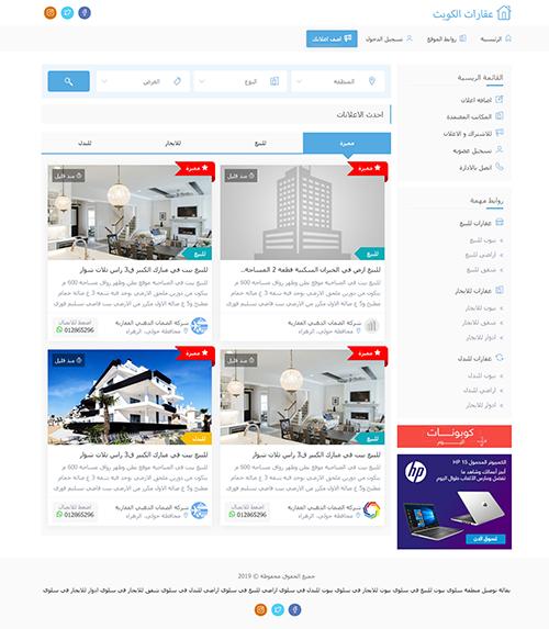 عقارات الكويت - Q8aqar