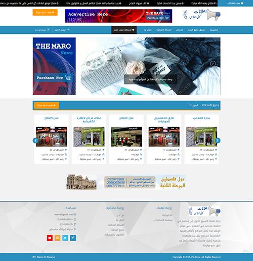 اعلانات كل الناس - Pal Store